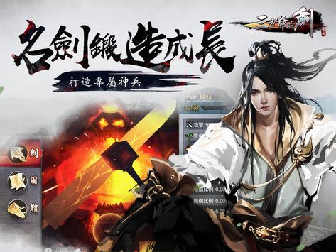 三少爺的劍 screenshot 13