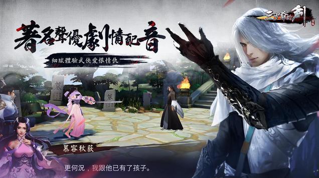 三少爺的劍 screenshot 1