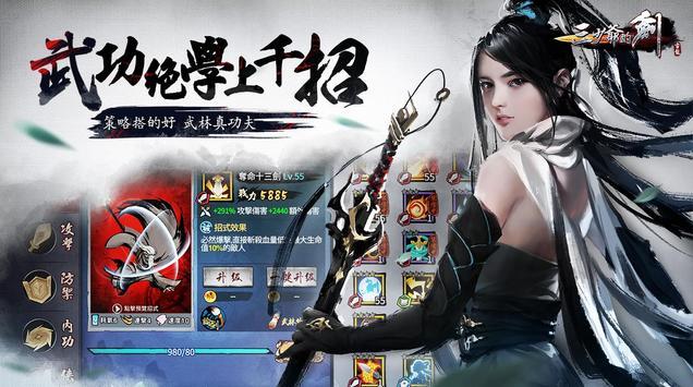 三少爺的劍 screenshot 2