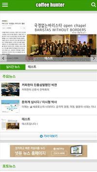 인터넷 커피헌터 신문 poster