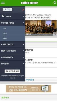 인터넷 커피헌터 신문 screenshot 1