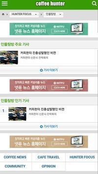인터넷 커피헌터 신문 screenshot 5