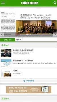 인터넷 커피헌터 신문 screenshot 6
