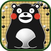 くまモンの囲碁(いご) icon