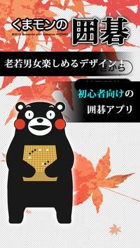 くまモンの囲碁(いご) poster