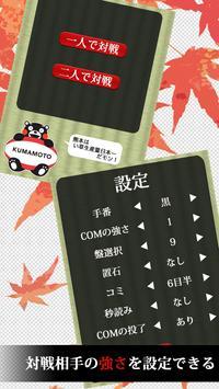 くまモンの囲碁(いご) screenshot 10