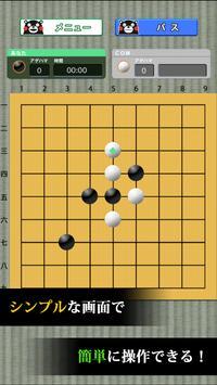 くまモンの囲碁(いご) screenshot 1