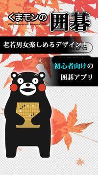 くまモンの囲碁(いご) screenshot 4