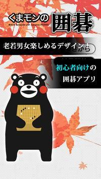 くまモンの囲碁(いご) screenshot 8