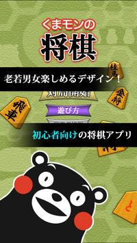 くまモンの将棋 poster