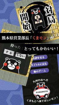 くまモンの将棋 screenshot 11