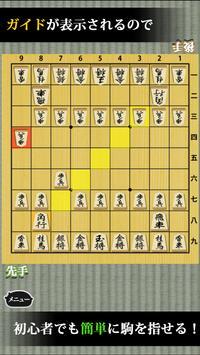くまモンの将棋 screenshot 2