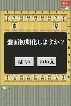どこでも将棋(しょうぎ)〜初心者も安心のシンプル将棋盤〜 screenshot 2