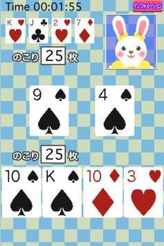 ガールズスピード(無料トランプ) apk screenshot