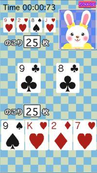 ガールズスピード(無料トランプ) screenshot 6