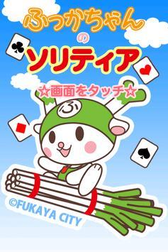 ふっかちゃんのソリティア(無料トランプ) poster
