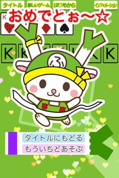 ふっかちゃんのソリティア(無料トランプ) apk screenshot