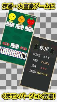 大富豪 くまモンバージョン(トランプゲーム) apk screenshot