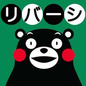 くまモンのリバーシ icon
