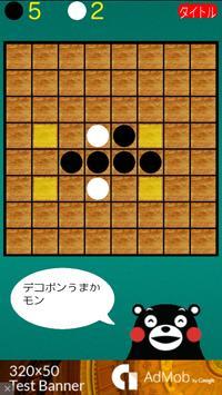 くまモンのリバーシ screenshot 9