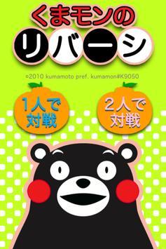 くまモンのリバーシ poster