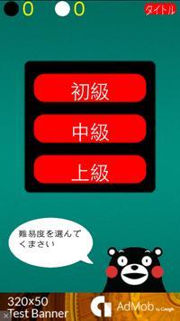 くまモンのリバーシ screenshot 10