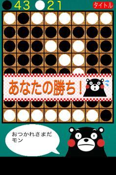 くまモンのリバーシ screenshot 3