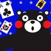 くまモンのソリティア(トランプ) icon
