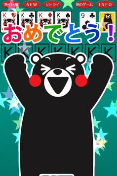 くまモンのソリティア(トランプ) apk screenshot