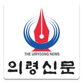 의령신문온 icon