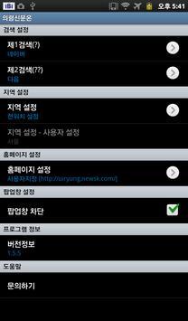 의령신문온 apk screenshot