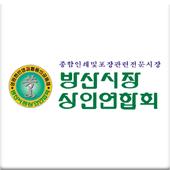 방산시장온 icon
