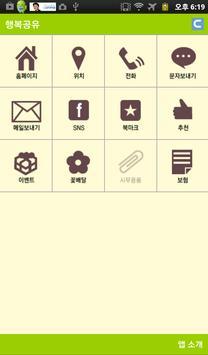 방산시장온 screenshot 1