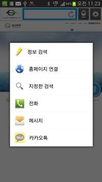 일신화학온 apk screenshot
