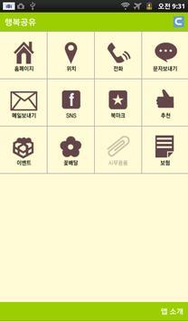재향군인회온 screenshot 1