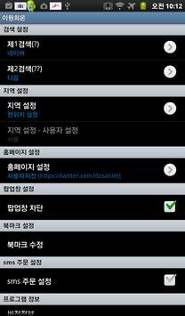 이원희온 apk screenshot