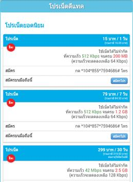 โปรเน็ต ais true dtac apk screenshot