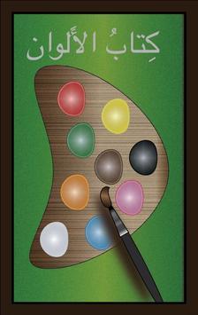 Colors Book (Arabic version) poster