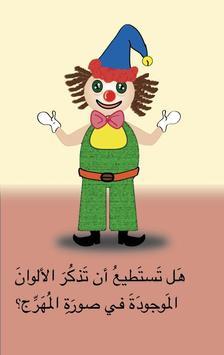 Colors Book (Arabic version) apk screenshot