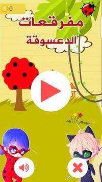 مفرقعات الدعسوقة و القط الاسود poster