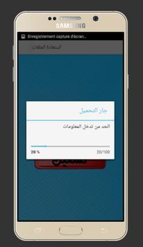 استرجاع الملفات 2017 prank screenshot 1