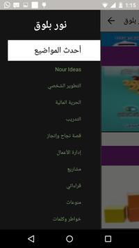 NourBlog poster