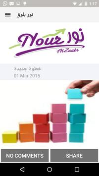 NourBlog apk screenshot