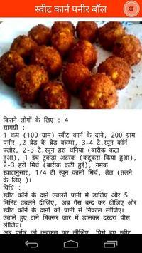 Desi indian recipes hindi apk download free lifestyle app for desi indian recipes hindi apk screenshot forumfinder Choice Image