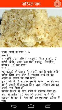 Desi indian recipes hindi apk download free lifestyle app for desi indian recipes hindi apk screenshot forumfinder Choice Image