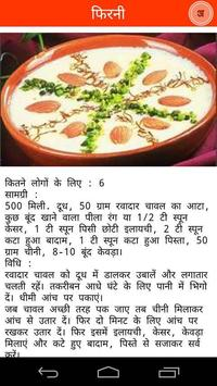 Desi indian recipes hindi apk download free lifestyle app for desi indian recipes hindi apk screenshot forumfinder Images