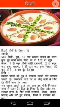 Recipe in hindi app driveeapusedmotorhomefo desi indian recipes hindi free lifestyle app for forumfinder Images