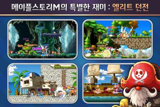 메이플스토리M CBT imagem de tela 3
