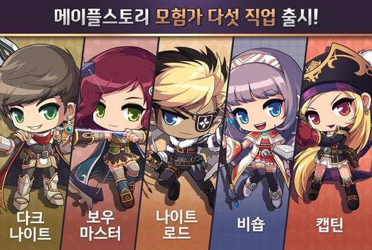 메이플스토리M CBT imagem de tela 5