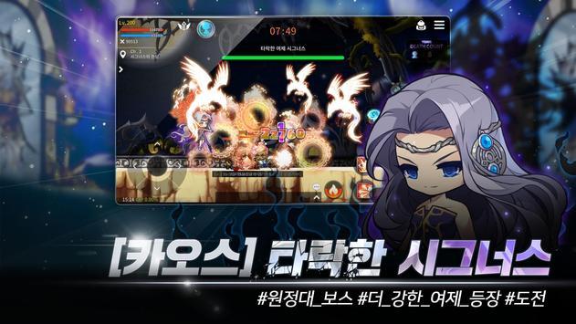 메이플스토리M apk screenshot